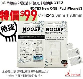 Ainmax SIM轉接卡/還原卡/擴充卡/適用NOTE2 NOTE3 New ONE IPad iPhone5S