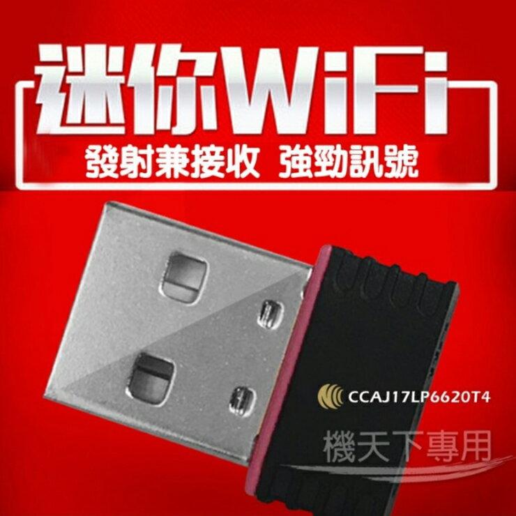 ⭐️無賴小舖⭐️迷你WIFI接收器 無線網路分享 無線基地台 WIFI發射器 USB無線網卡 無線AP 迷你雲