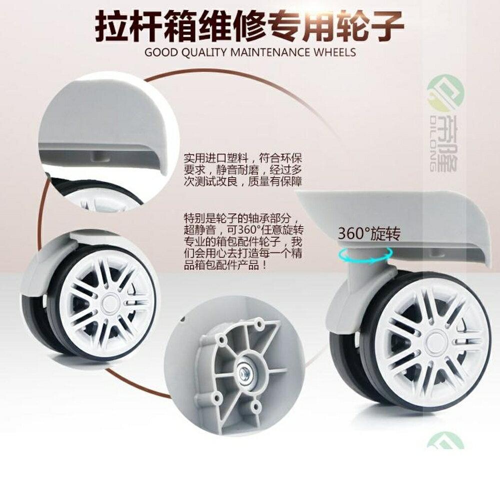 行李箱輪子 拉桿箱行李箱輪子 輪子維修密碼旅行箱滑輪皮箱箱包 萬向輪 瑪麗蘇