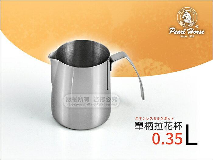 快樂屋♪ 《寶馬牌》02-5037 #304不鏽鋼 單柄拉花杯 0.35L 可搭磨豆機.摩卡壺.虹吸製作拉花咖啡