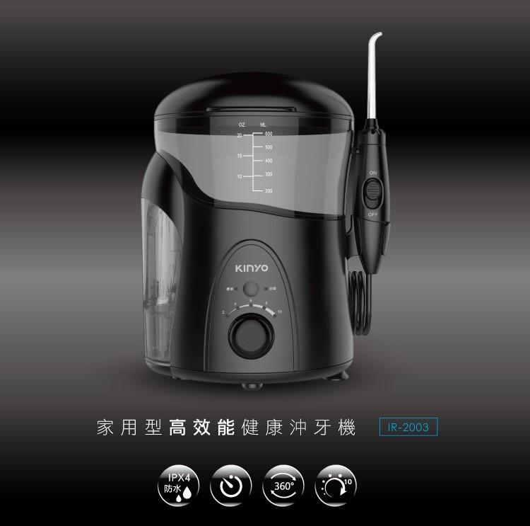 耐嘉 KINYO 家用型高效能健康沖牙機 IR-2003 沖牙器 科技家電 電動牙刷