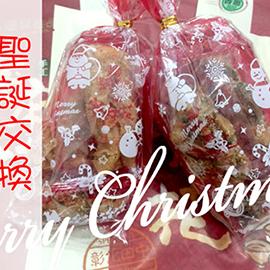 <br/><br/>  聖誕最佳交換禮物!免運組_10袋!草地狀元!大大推!田中蜜麻花!好吃不黏牙!<br/><br/>