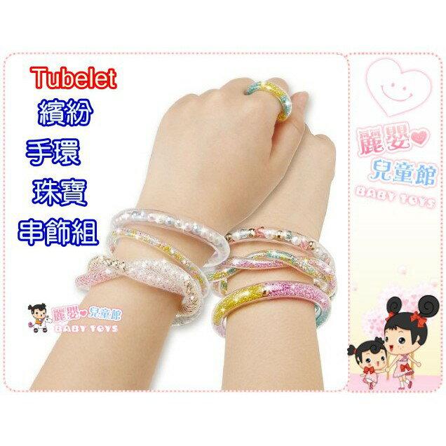麗嬰兒童玩具館~日本專櫃-Tubelet-繽紛手環珠寶串飾組.DIY 創意飾品.伯寶行公司貨 1