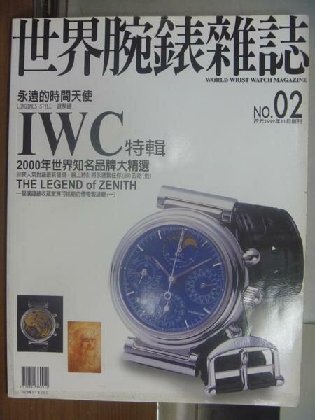 【書寶二手書T1/收藏_PPY】世界腕錶雜誌_2期_永遠的時間天使IWC特輯等