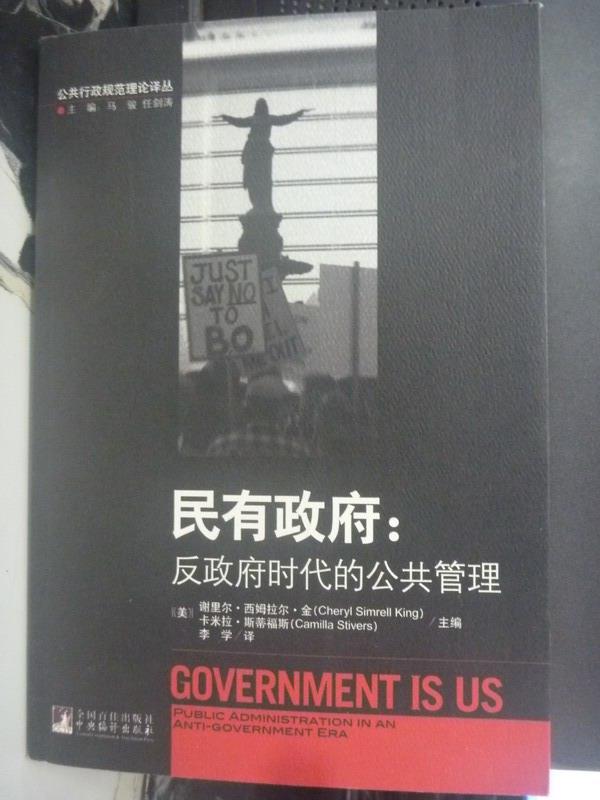 【書寶二手書T6/政治_QIB】反政府時代的公共管理_卡米拉‧斯蒂福斯_簡體書