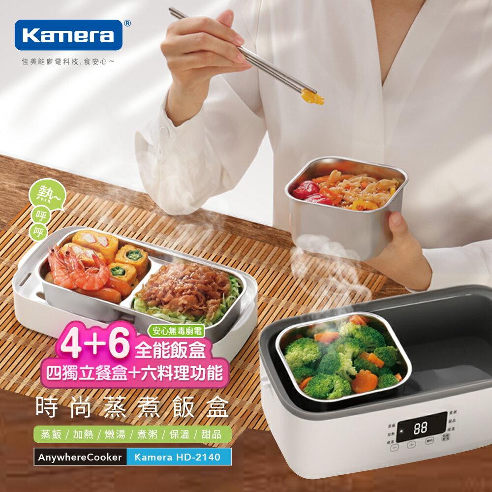 Kamera 時尚蒸煮飯盒 (HD-2140)贈魔術無痕膠帶*1捲