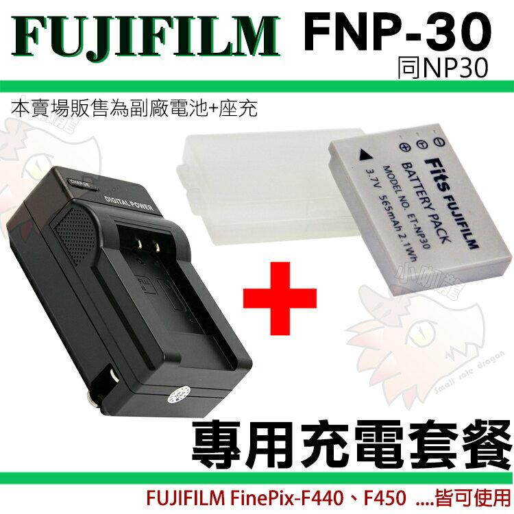 【充電套餐】 FUJIFILM NP30 FNP30 NP-30 FNP-30 充電套餐 充電器 坐充 副廠電池 FUJI FinePix F440 F450 相機專用 保固3個月