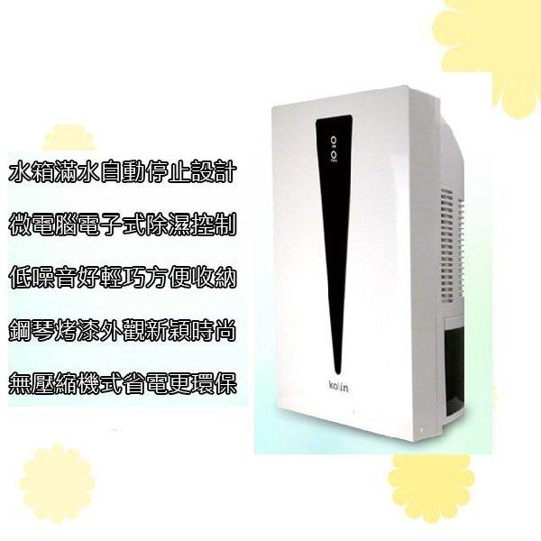 ~威利家電~ KJ-MNR901 歌林智慧型電子式除濕機