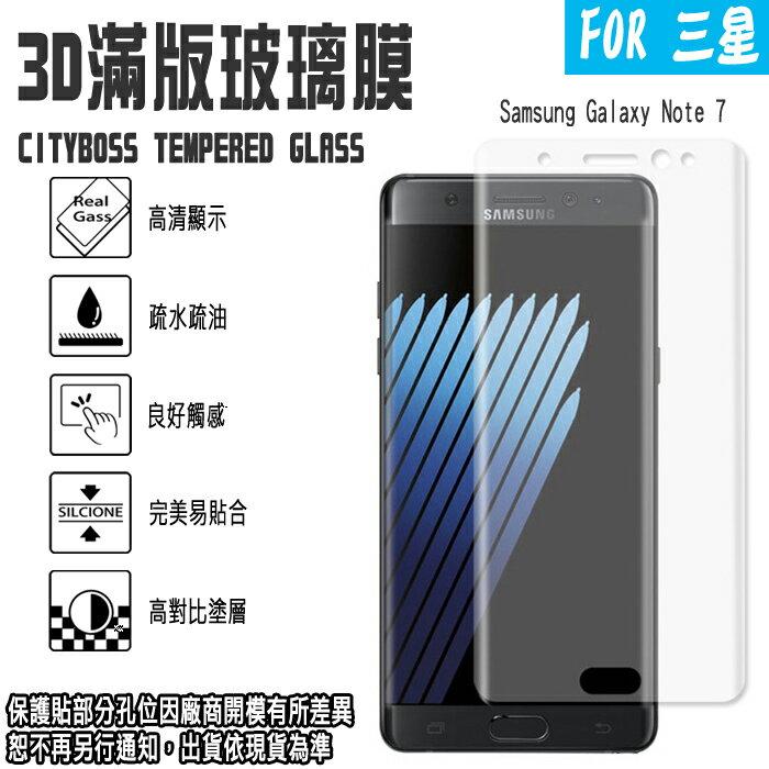 5.7吋 Note7 3D曲面全透明滿版鋼化玻璃 Samsung Galaxy N930F N9300 三星 全屏 高硬度 強化玻璃