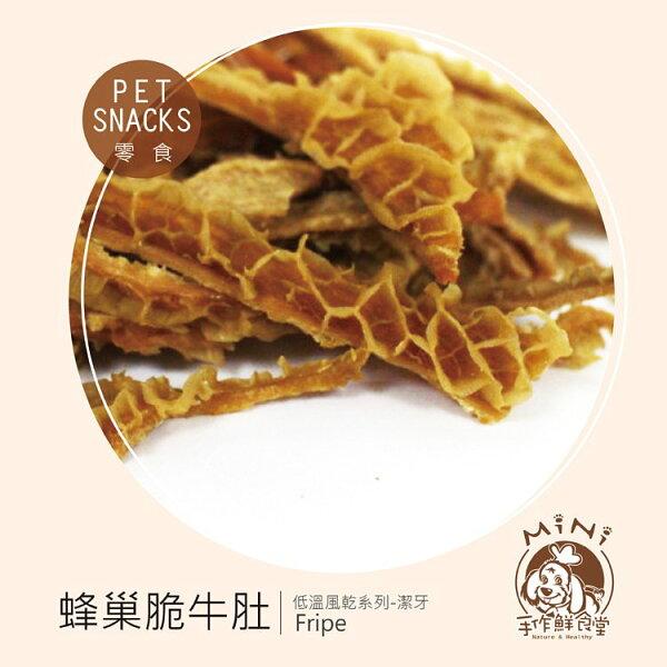 Mini手作鮮食堂-蜂巢脆牛肚潔牙零食100g