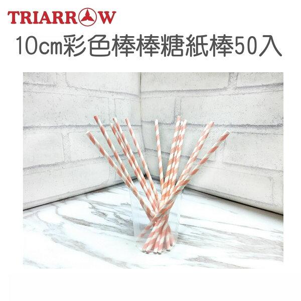 【三箭牌】10cm彩色棒棒糖紙棒50入HS-C050-1《烘焙器材(具)》