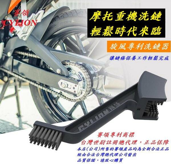 《意生》賽領CYLION重機車旋風專利洗鏈器專業保養極淨洗鍊器洗鍊盒洗鏈盒摩托車機車鏈條清潔