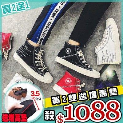 任2+贈1增高墊1088元-帆布鞋ManStyle潮流嚴選高筒帆布鞋男鞋明線裝飾韓版潮流休閒鞋【09S2023】