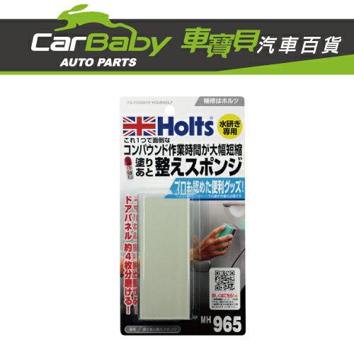 CarBaby車寶貝汽車百貨:【車寶貝推薦】HOLTS修整研磨海綿組MH965
