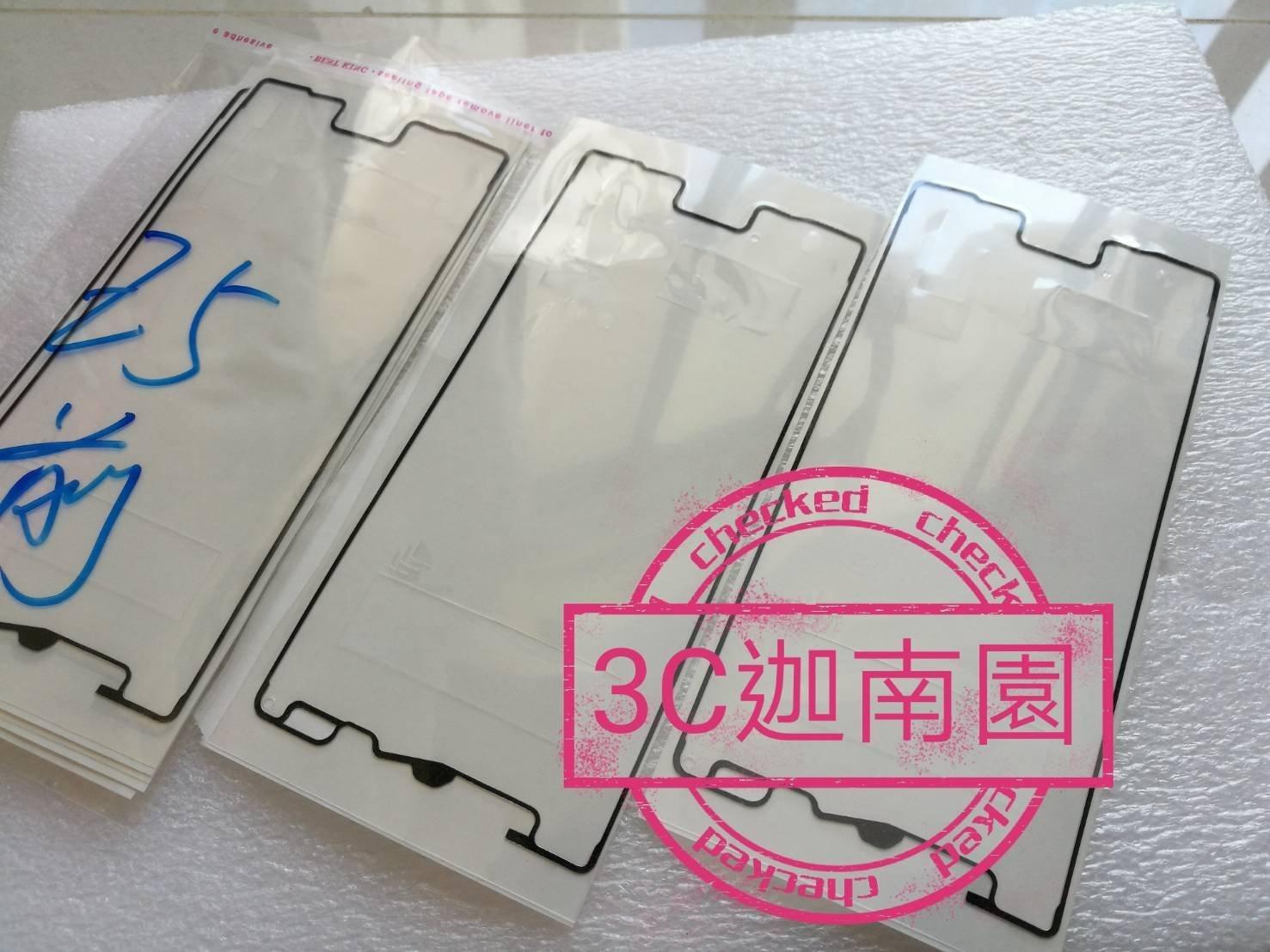 【3M IP防水級】現貨 全新 SONY Xperia Z5 原廠螢幕膠 前背膠 面板背膠 黏膠 防水膠條