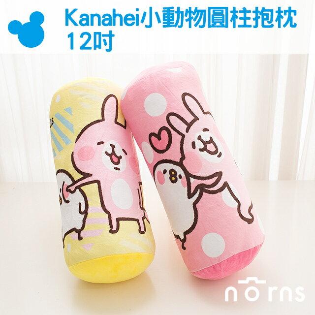 NORNS【Kanahei小動物圓柱抱枕 12吋】正版卡娜赫拉 玩偶娃娃枕頭 小雞P助 小兔兔