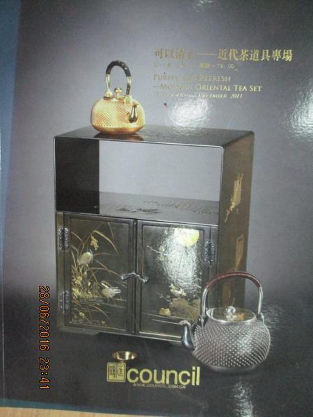 【書寶二手書T4/收藏_YET】匡時_可以清心-近代茶道具專場_2011/12/5