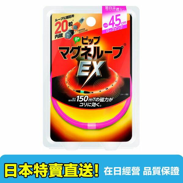 【海洋傳奇】【少量現貨】【日本空運直送免運】日本 易利氣 EX 磁力項圈 - 三色45cm/ 50cm/ 60cm 粉色加強版 永久磁石~還有磁石貼~