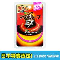 日本 易利氣 EX 磁力項圈 - 45cm/ 50cm 粉色加強版 永久磁石~還有磁石貼~【預購】【滿千日本空運直送免運】【海洋傳奇】 0