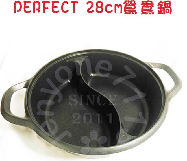 PERFECT 日式黑金剛28cm鴛鴦鍋IHK-35028 適用電磁爐、瓦斯爐《刷卡分期+免運費》