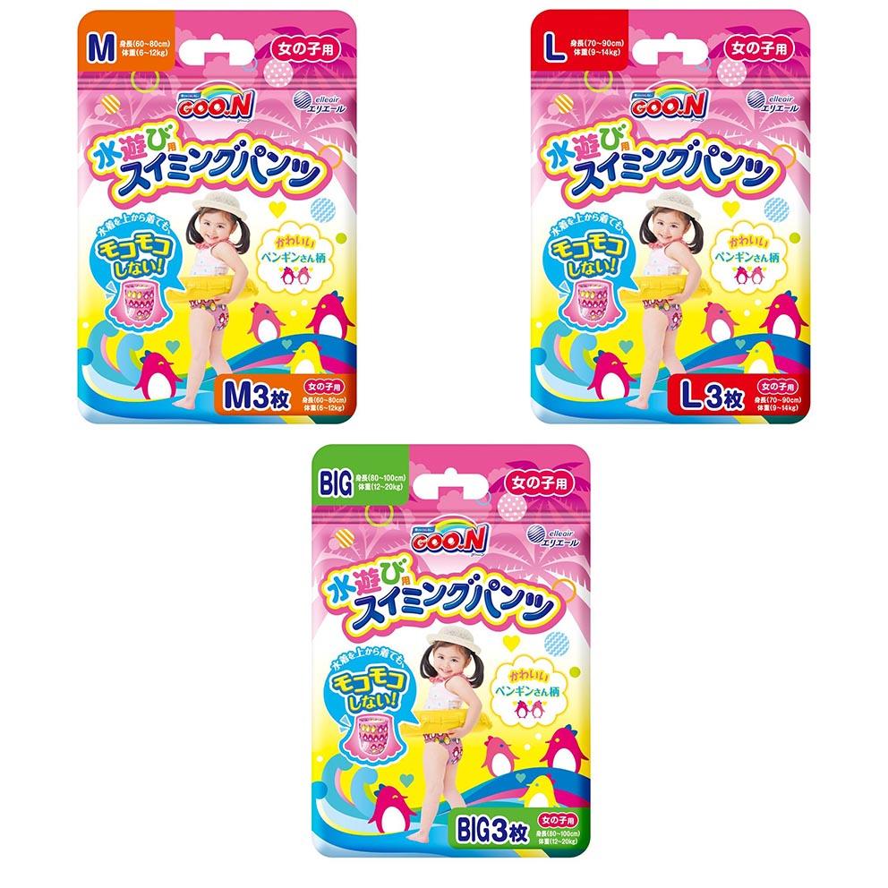 夏日必備 (3片裝) 日本 境內版 大王製紙 GOO.N 幼兒游泳 女用 紙尿片