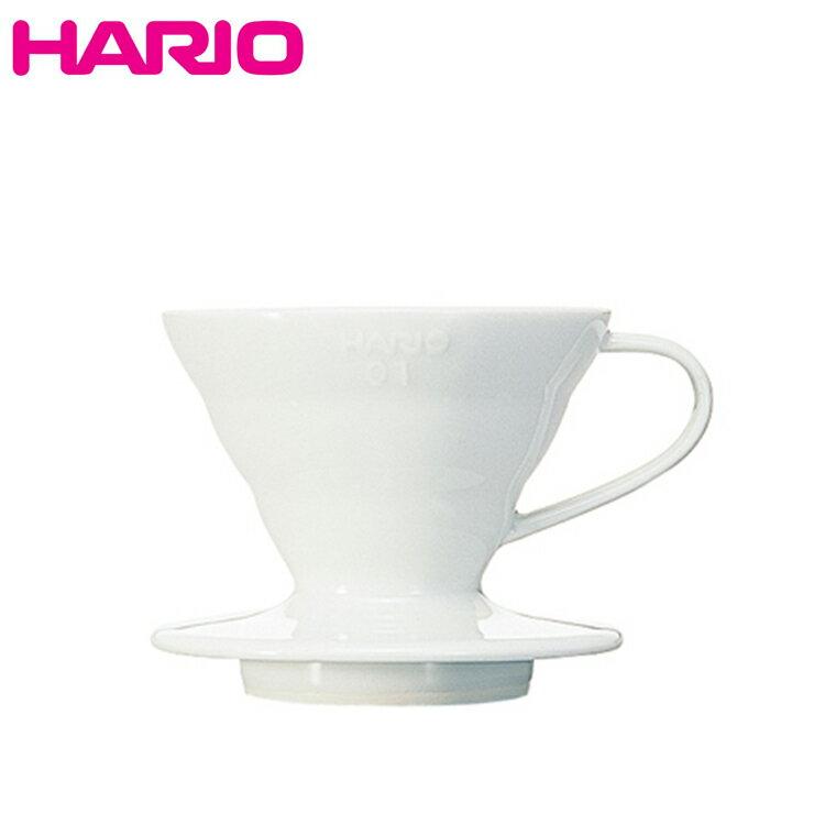 HARIO V60白色01陶瓷濾杯 VDC-01W