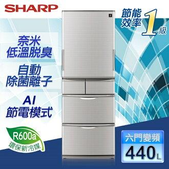 ★預購★【SHARP夏普】440公升變頻五門左右開式冰箱。晶燦銀/SJ-XW44BT-N