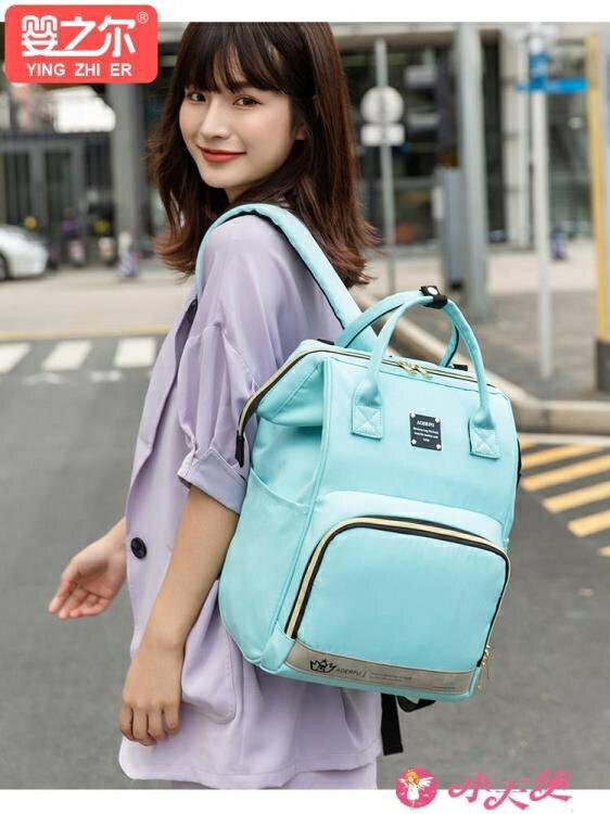 媽咪包 媽咪包2021新款時尚媽媽母嬰包多功能手提輕便大容量外出後背背包