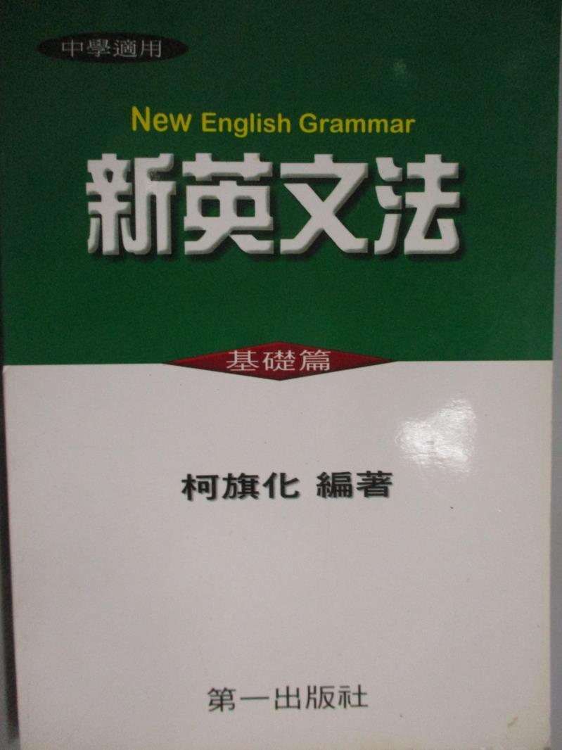 ~書寶 書T9/語言學習_KON~新英文法~基礎篇_第一編輯部