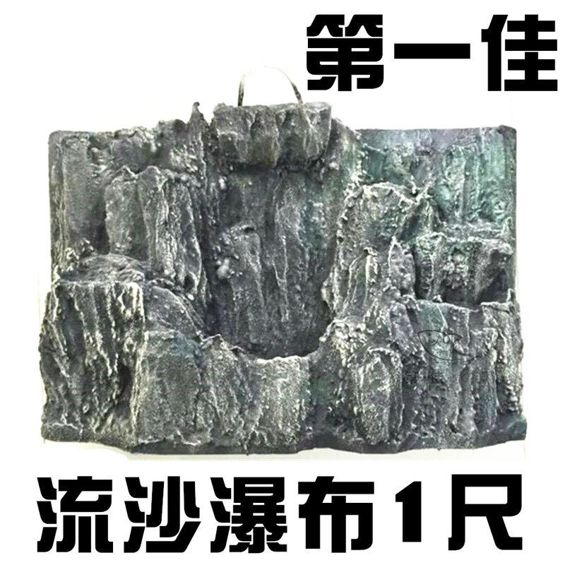 ^~第一佳 水族寵物^~ 流沙瀑布 流沙缸 岩板 流沙 瀑布 ^(1尺   28.5 x