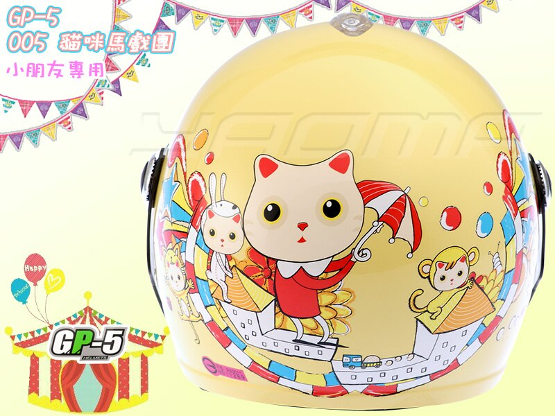 GP-5安全帽|005 (貓咪馬戲團) 黃【附鏡片】童帽『耀瑪騎士機車安全帽部品』