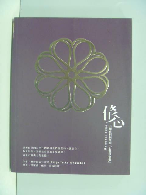 【書寶二手書T3/宗教_ZAM】修心:七種自利利他的心靈煉金術_林谷祖古仁波切