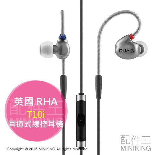 ~ 王~ 英國 RHA T10i 高傳真入耳式耳道式線控耳機 不鏽鋼金屬外殼 一體成型 隔
