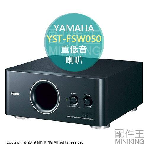 日本代購 空運 YAMAHA YST-FSW050 主動式 重低音 喇叭 薄型 A-YST 單品 日規