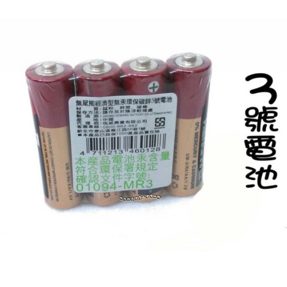 3號無尾熊無汞環保碳鋅電池(每盒裝15排 共60顆)聲光玩具專用電池 普通電池 乾電池