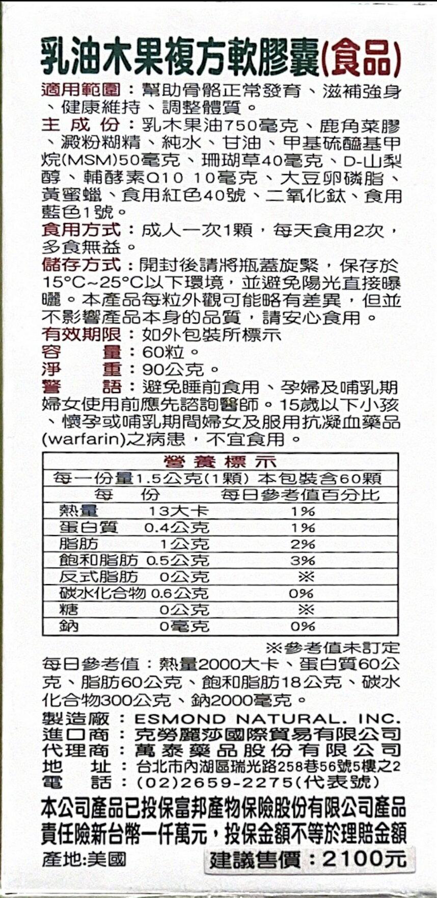 美國進口,素食-乳油木果高單位複方軟膠囊-含貓抓藤及Q10(單盒60粒)