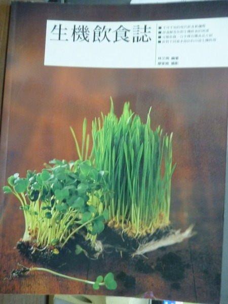 【書寶二手書T5/養生_QCY】生機飲食誌_林文俐