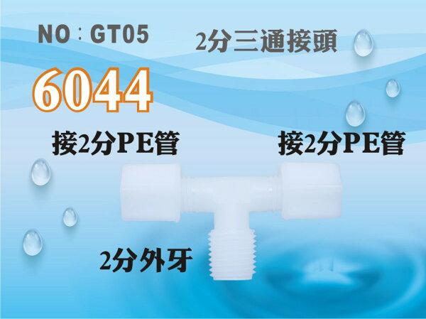 【龍門淨水】塑膠接頭60442分牙接2分管2分三通T型接頭轉接頭台灣製造直購價15元(GT05)