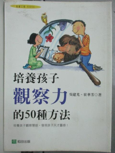 【書寶二手書T7/親子_HAC】培養孩子觀察力的51種方法_吳建光、蔡華芳