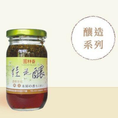 南庄桂花釀
