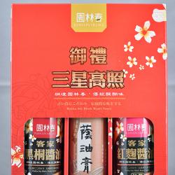 園林春嚴選年節禮品/三星高照禮盒(黑桐醬油+客家蔭油膏+紅麴醬油)