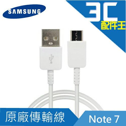SAMSUNG Galaxy Note7 Type C 原廠傳輸線 快速充電線 快充線 G5/HTC 10/小米4c