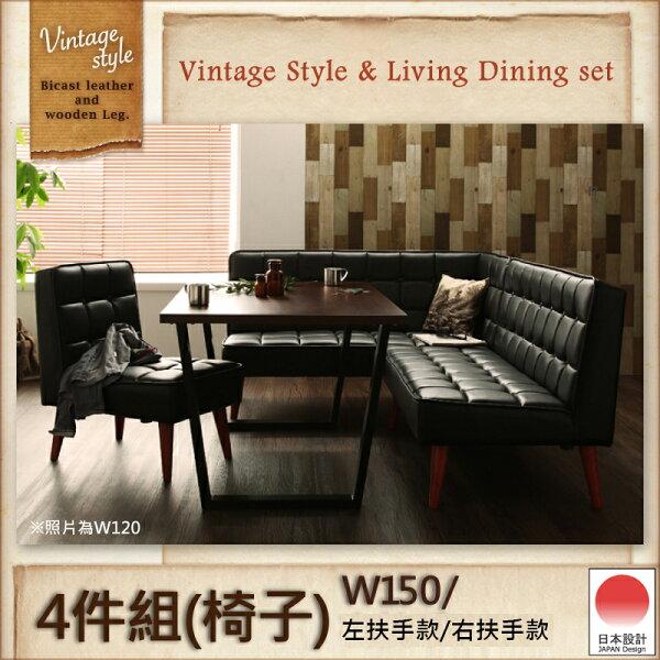 林製作所 株式會社:【日本林製作所】CISCO復古風客餐廳兩用系列4件組(W150cm餐桌+沙發1張+扶手沙發1張+沙發椅x1)