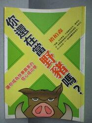 【書寶二手書T1/勵志_ICK】你還在當野豬嗎?讓你成為快樂贏家的信心成_褚柏森