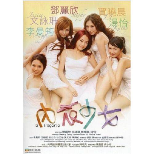 內衣少女DVD 鄧麗欣/文詠珊