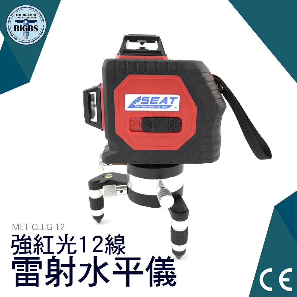 利器五金 12線雷射水平儀 水平點 自動校正 紅外線打線 油漆工程 加強紅光 雷射測量儀