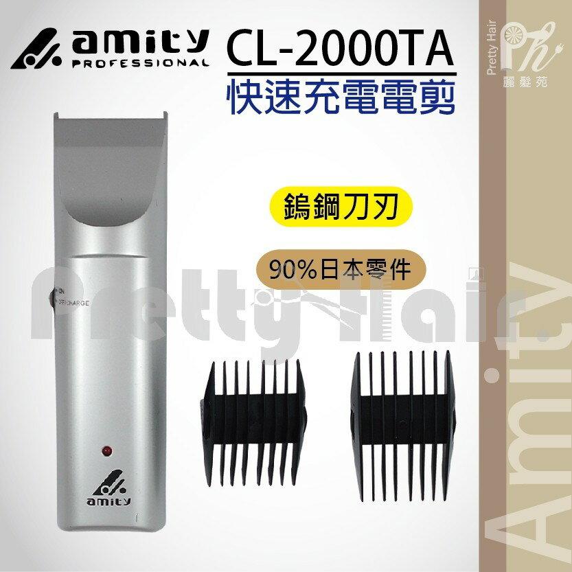 【麗髮苑】二贈品 amity CL-2000 電剪 推剪 電推 電動理髮器 剪髮理髮 環球電壓 雅娜蒂2000 電動剪髮