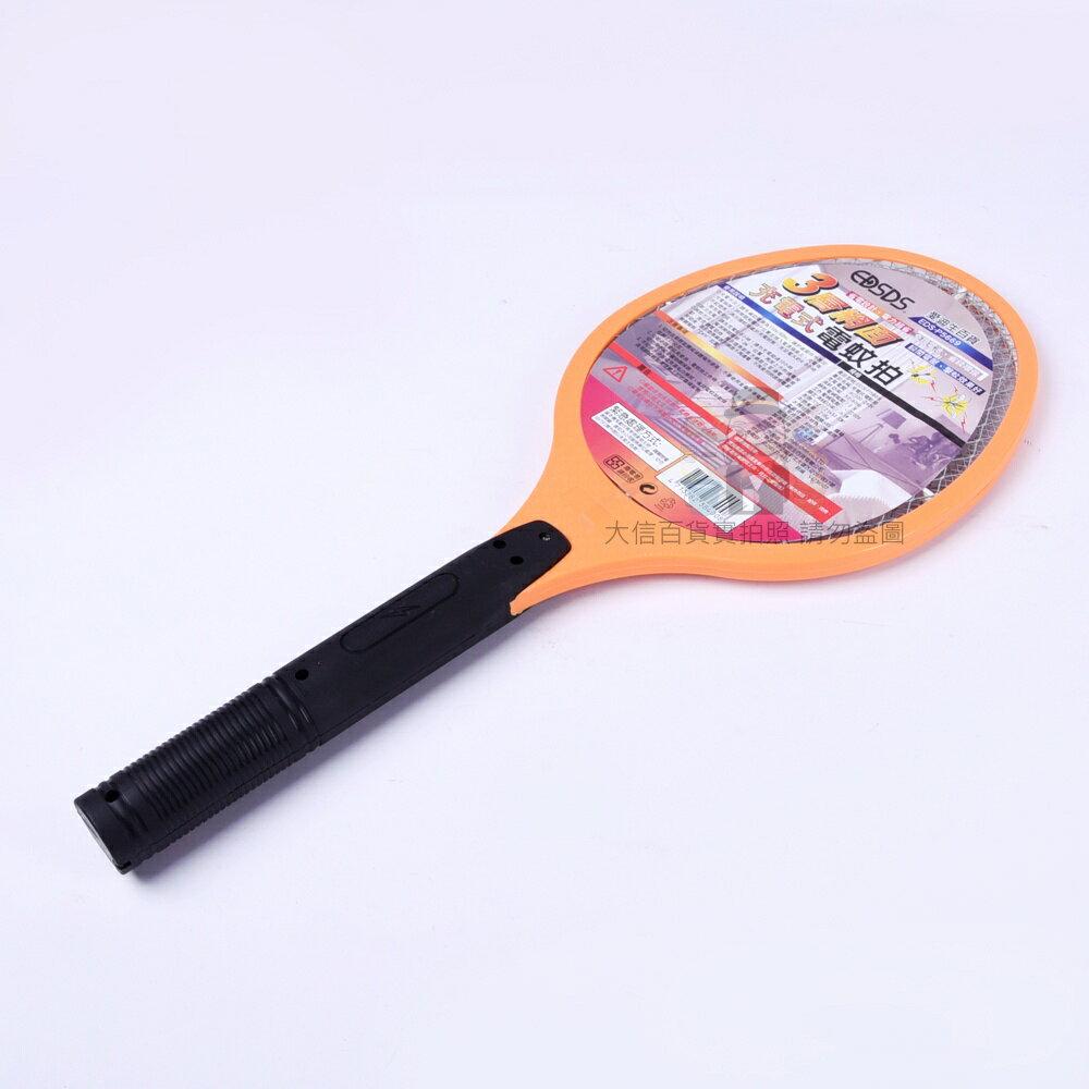 《大信百貨》 EDS-P5669 三層網充電式電蚊拍 電蚊拍 捕蚊拍 登革熱 滅蚊 愛迪生 充電式 三層網面電蚊拍