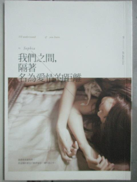 【書寶二手書T6/一般小說_HAT】我們之間,隔著名為愛情的距離_Sophia