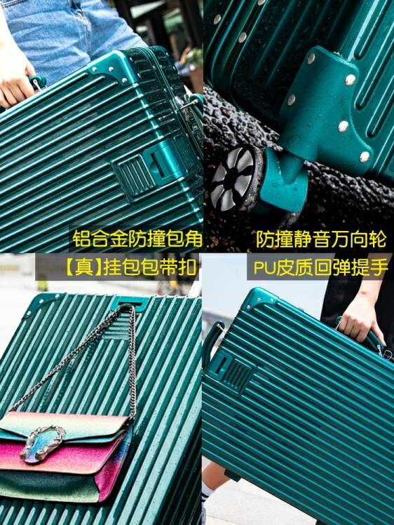行李箱珂羅詩行李箱女網紅拉桿旅行箱萬向輪鋁框男20密碼24寸LX 娜娜小屋